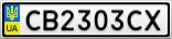 Номерной знак - CB2303CX