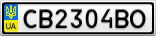 Номерной знак - CB2304BO