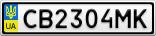 Номерной знак - CB2304MK