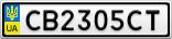Номерной знак - CB2305CT