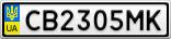 Номерной знак - CB2305MK