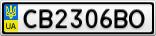 Номерной знак - CB2306BO