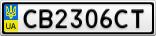 Номерной знак - CB2306CT