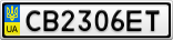 Номерной знак - CB2306ET