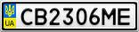 Номерной знак - CB2306ME