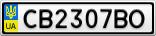 Номерной знак - CB2307BO