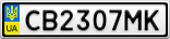 Номерной знак - CB2307MK