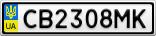 Номерной знак - CB2308MK