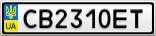 Номерной знак - CB2310ET