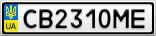 Номерной знак - CB2310ME