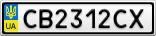 Номерной знак - CB2312CX