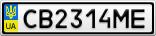 Номерной знак - CB2314ME