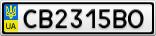 Номерной знак - CB2315BO