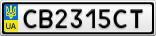 Номерной знак - CB2315CT