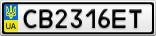Номерной знак - CB2316ET
