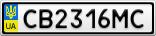 Номерной знак - CB2316MC