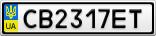 Номерной знак - CB2317ET
