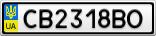 Номерной знак - CB2318BO