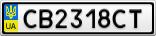 Номерной знак - CB2318CT