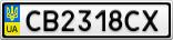 Номерной знак - CB2318CX