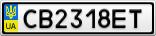 Номерной знак - CB2318ET