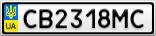 Номерной знак - CB2318MC