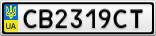 Номерной знак - CB2319CT