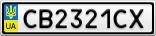 Номерной знак - CB2321CX