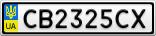 Номерной знак - CB2325CX