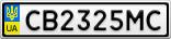 Номерной знак - CB2325MC