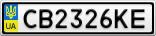 Номерной знак - CB2326KE
