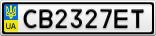 Номерной знак - CB2327ET