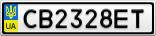 Номерной знак - CB2328ET