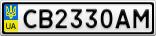 Номерной знак - CB2330AM