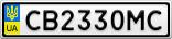 Номерной знак - CB2330MC