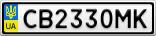 Номерной знак - CB2330MK