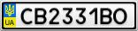 Номерной знак - CB2331BO