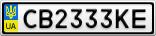 Номерной знак - CB2333KE