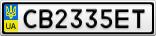 Номерной знак - CB2335ET