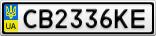 Номерной знак - CB2336KE