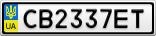 Номерной знак - CB2337ET