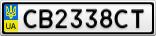 Номерной знак - CB2338CT