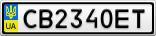 Номерной знак - CB2340ET