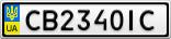 Номерной знак - CB2340IC