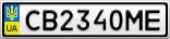 Номерной знак - CB2340ME