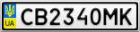 Номерной знак - CB2340MK