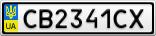 Номерной знак - CB2341CX
