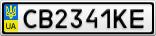 Номерной знак - CB2341KE