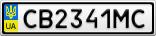 Номерной знак - CB2341MC