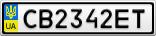 Номерной знак - CB2342ET